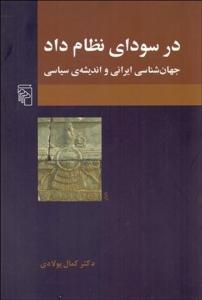 در سوداي نظام داد (جهانشناسي ايراني و انديشه سياسي) نویسنده کمال پولادی